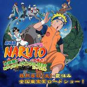 劇場版NARUTO-ナルト-