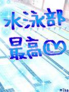 茨木東高校水泳部!!