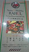 インド料理 ラウール