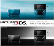 3DSすれちがい隊@関東