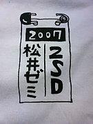 平成19年度アナ学 松井ゼミ