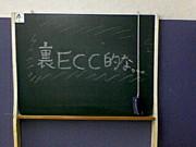 裏ECC的な。。。