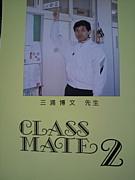 2001年大泉第四小学校6ー2