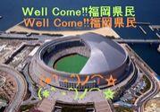Well Come!!福岡県民!!