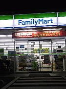 FamilyMart 八王子高専通り店