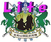 佐和山城趾武将隊Lite
