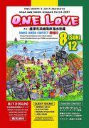 〜ONE LOVE〜