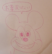 Disney合宿