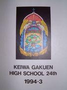 敬和学園高等学校 24回生