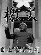麻生総理を敬愛する会