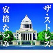 安倍なつみ(GAY only)
