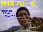 ☆カリスマ会☆