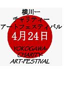 横川ーアートフェスティバル