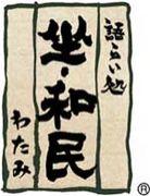 坐・WATAMI in 枚方市駅前店