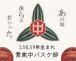 青嵐中バスケ部(S58,59年生まれ)