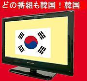 テレビの韓国ゴリ押しにウンザリ