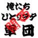 ひとりヲタ軍団@関西馴合支部