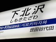 下北沢で逢いましょう☆2008
