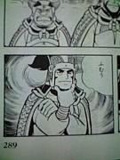 ふむう(横山光輝風)