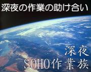 深夜SOHO作業族