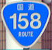 国道158号線