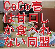 CoCo壱は甘口しか食べれない同盟