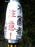 七ヶ浜町立亦楽小学校