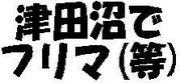津田沼でフリマ・交換・あげます