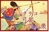 クラコー弓部十四人衆(99年卒)