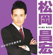 紫色の物を見ると松岡を思い出す