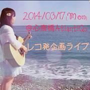 奏海☆(∩-∀・*)♪