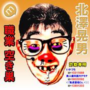 嫌われ偽歯科医marinaと北澤晃男