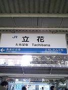 JR立花駅