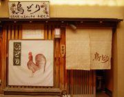 京都西陣 鳥どり