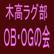木造高校ラグビー部 OB&OGの会