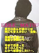 EX MATSU同盟