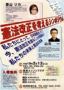 山元ゼミOB・OG会