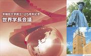 早稲田大学125周年世界学長会議