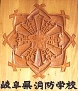 岐阜県消防学校初任科 第58期生