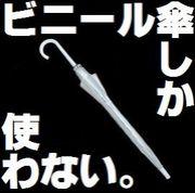 ビニール傘しか使わない。