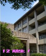 香里丘高校12期生!わぃわぃしよ
