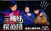 日本テレビ系・三姉妹探偵団