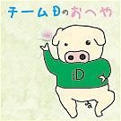 チームD【明石魚住発】