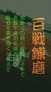 五里組 made in鶴工陸上部