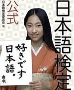 【日本語検定】