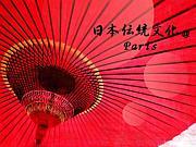 日本伝統文化@paris
