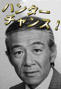 100万円クイズハンター!