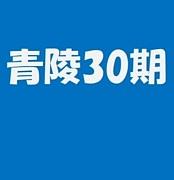 倉敷青陵高等学校30期生