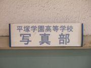 平塚学園高等学校写真部