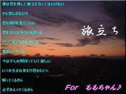 素人な詩集〜翼会〜